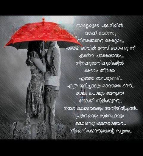 Malayalam Love Quote