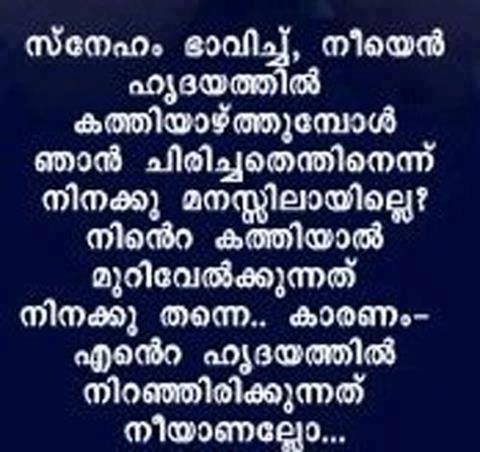 ... love quotes hridhayakavadam 480 x 393 jpeg 56kb malayalam love quotes