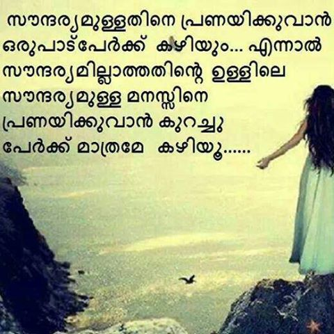 Malayalam love quotes – Hridhayakavadam