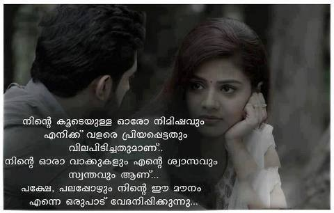 Cute Love Quotes For Him In Malayalam : Malayalam love quotes Hridhayakavadam