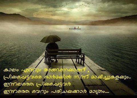 Love Quote Malayalam Photos Malayalam Love Quotes