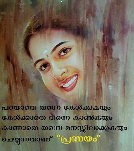 Love Meg Malayalam: Malayalam Love Quote