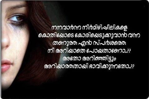 I Love You Quotes Malayalam : Malayalam love quote Hridhayakavadam