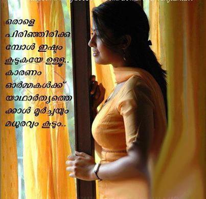 Malayalam sad love songs – Hridhayakavadam