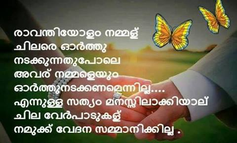 Quotes About Lost Love In Malayalam : Malayalam love quotes Hridhayakavadam