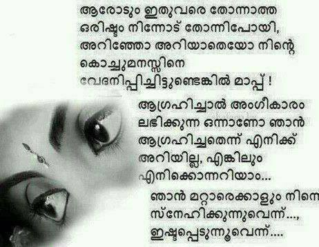 malayalam love words wallpapers - photo #2