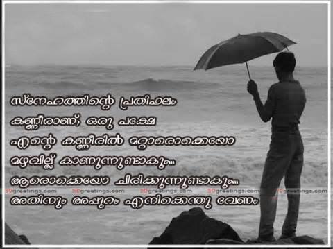 Love Quotes From Malayalam Movies Love Quotes Images