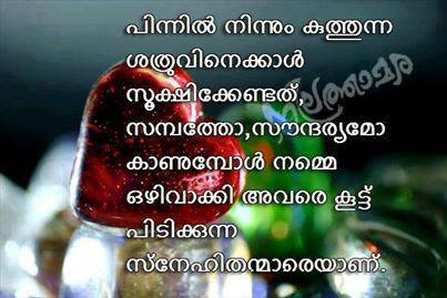 Malayalam Love Quotes Simple Malayalam Love Quotes  Hridhayakavadam