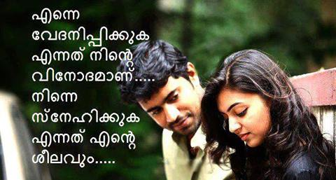Malayalam Love Quotes Entrancing Malayalam Love Quotes  Hridhayakavadam