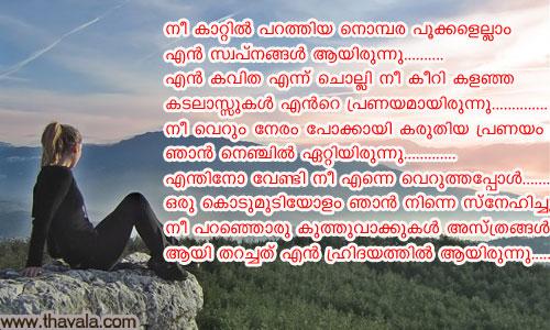 Malayalam sad love scraps – Hridhayakavadam