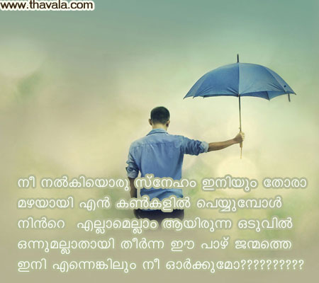 Malayalam Feeling Love Letter malayalam sad love scraps ...