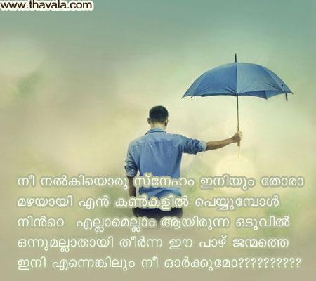 Malayalam sad love scraps Hridhayakavadam