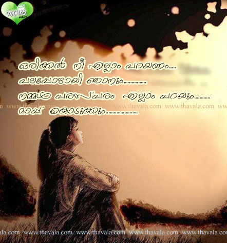 Malayalam Sad Love Quotes With Images The Galleries Of Hd Wallpaper