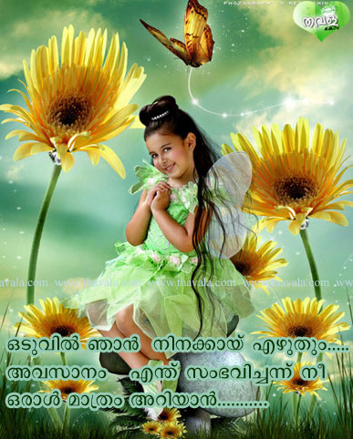 Malayalam WhatsApp Status - Wishes, Quotes & Messages