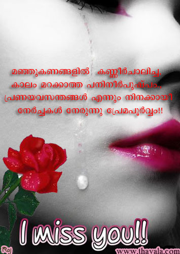 Miss You Images For Husband In Malayalam | Wallpaper Images