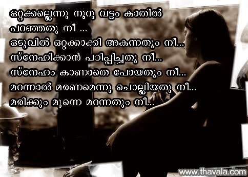 Images Of Malayalam Sad Love Words Spacehero