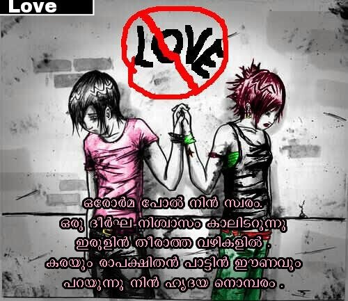 Malayalam Love Wallpaper: Malayalam Dialogues Love Photos Free