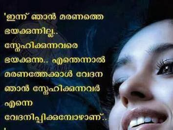 Sad Love Quotes That Make You Cry In Malayalam : Malayalam sad love scraps Hridhayakavadam
