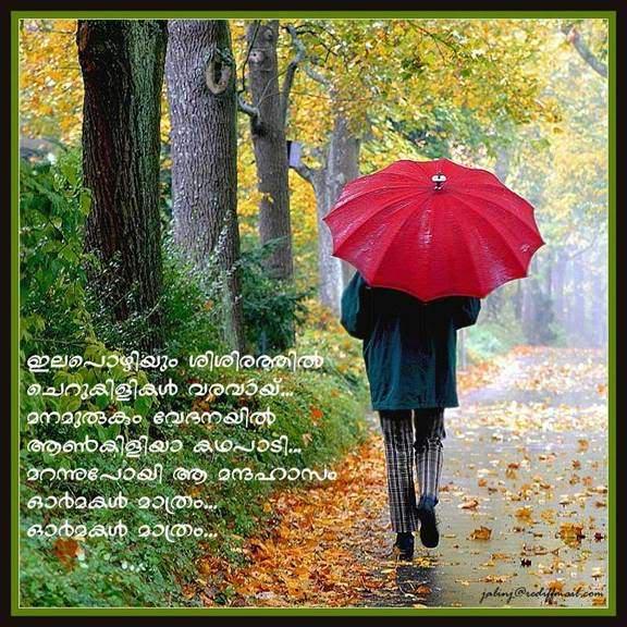 Malayalam love song quotes – Hridhayakavadam