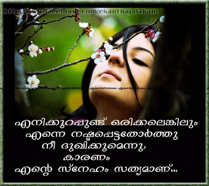 Love Messages In Malayalam With Pictures: New Malayalam Love Quotes