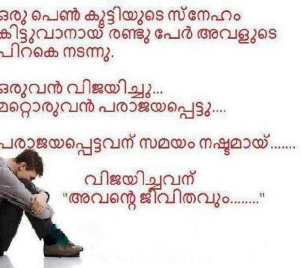 New Malayalam love quotes | hridhayakavadam