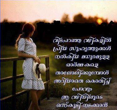 Sad Love Images With Quotes In Malayalam New malayalam love quotes ...