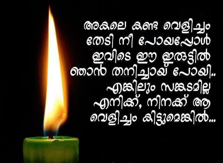 New Malayalam love quotes – Hridhayakavadam