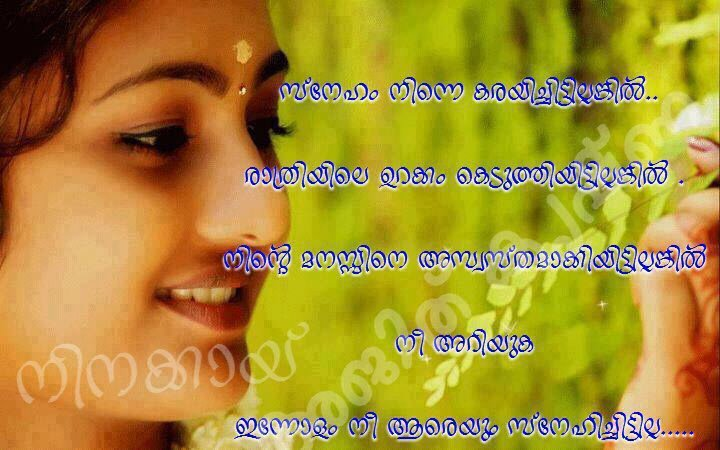 New Malayalam Love Quotes Hridhayakavadam