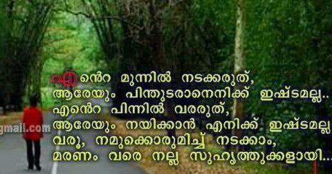 New Malayalam Love Quotes Hridhayakavadam Interesting Love Quotes In Malayalam New