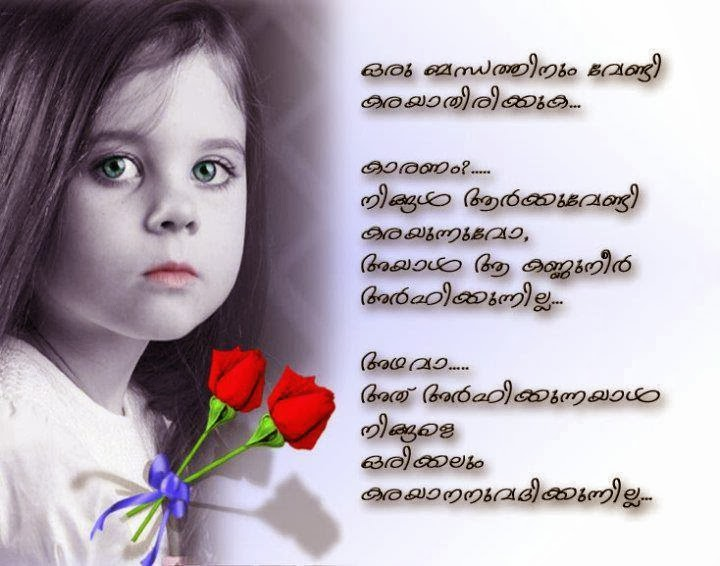 New Malayalam love quotes – Hridhayakavadam