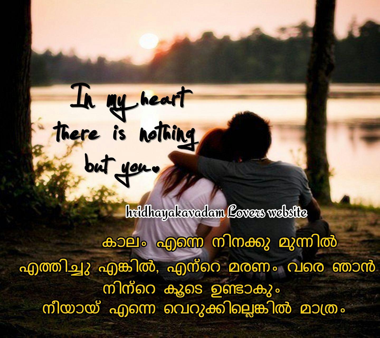 Couples Photo Malayalam Quotes: Malayalam Love Quotes