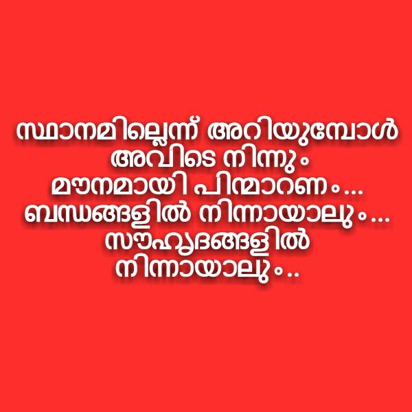 Malayalam Sad Whatsapp Dp Hridhayakavadam Adorable Sad Pics For Dp In Malayalam