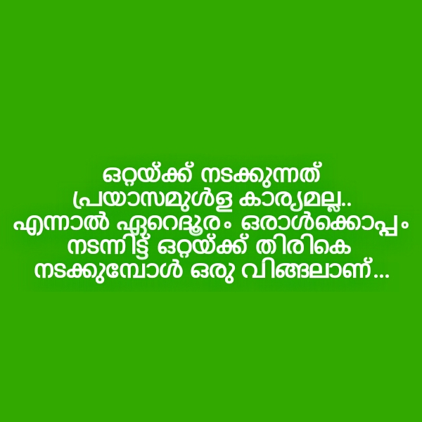 Love Messages In Malayalam With Pictures: Malayalam Sad Love Post, Check Out Malayalam Sad Love Post