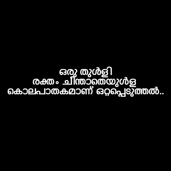 Whatsapp Dp For Love In Malayalam: Malayalam Sad Whatsapp Dp