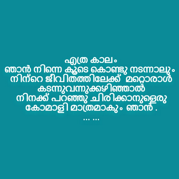 Malayalam Sad Whatsapp Dp Hridhayakavadam Extraordinary Sad Dp Malayalam